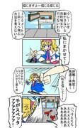 楽しい4コマ漫画5
