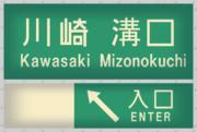 第三京浜道路 2 京浜川崎IC 出口