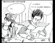 R藤本のはじまざ第47回での出来事 (1)