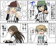 第八駆逐隊「探偵」