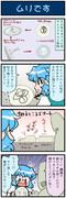 がんばれ小傘さん 2172