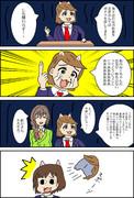 アイマス4コマ会 お題『告発』