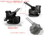 【MMD】12.7センチ連装高角砲【アクセサリ配布】