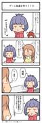ゲーム友達を作ろう!③(ひろこみっくす-041)