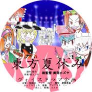 【DVD】東方夏休み ヴォイスドラマ【素材配布】