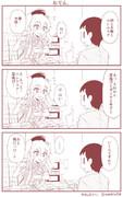 働く鹿島さんとほっぽちゃんの日常10