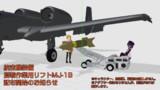 航空機搭載作業用リフトMJ-1B 配布開始のお知らせ