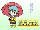 雨の音は、好きですか?