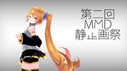 「第二回MMD静止画祭」開催告知