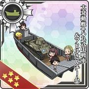 「大発動艇(八九式中戦車&アヒルさんチーム)」