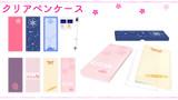 【MMDアクセサリ配布】クリアペンケース