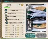 秋刀魚のステータス表を少し改変