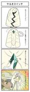 ポケモン四コマ「やるきスイッチ」