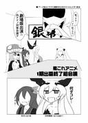 【艦これアニメ劇場版】1期出番終了組会議①