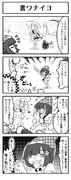 【ポケモンサンムーン】言ワナイヨ【4コマ】