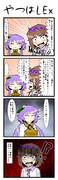 【第8回東方ニコ童祭Ex】やつはしEx