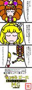 あざとイエロー大戦MG 4/4