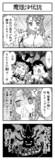 東方よンコマ_155