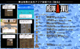 【紹介】艦隊 A LIVE【南方編Part0】