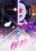 「桜狩り」_【第二回ソードアクションinMMD】