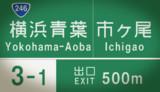 東名高速道路 3-1 横浜青葉IC