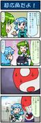 がんばれ小傘さん 2180