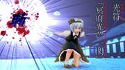 【第二回ソードアクションinMMD】魂魄妖夢、渾身のスペカ