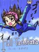 フォール・タチバナ