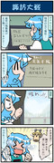がんばれ小傘さん 2181