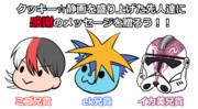 【クッキー☆漫画】クッキー☆CJD:RIくんコスの少年がローターオナニーたくし上げ射精