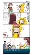ポケットモンスター ニナ・チャーン