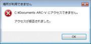 ARCV起動失敗