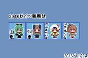 2016秋イベ新艦ドット絵