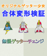 オリジナルゲッター少女・無限ゲッターチェンジ