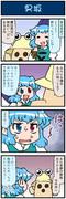 がんばれ小傘さん 2184