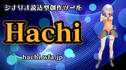 シナリオ読込型創作ツールHachi4.0