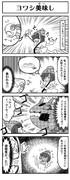 【ポケモンサンムーン】ヨワシ美味し【4コマ】