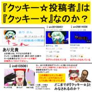 【多数決】『クッキー☆投稿者』は『クッキー☆』なのか?