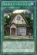 呪われたドールハウス