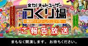 【勝手に扉絵】つくり場ch放送11/26OP