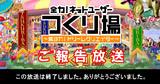 【勝手に扉絵】つくり場ch放送11/26ed