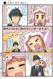 仁奈ちゃんの日を祝いたい!!