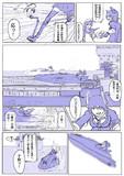 艦娘乗り物戦闘説、スクランブル出撃編