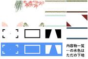 ScreenTex_v004改変和風フレームセット【MME配布あり】
