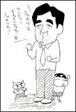 しんちゃん&しんちゃん