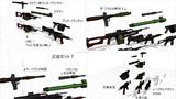 MMDの武器セット7配布開始!!