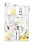 ヘアカット嫌いのゆかりさん漫画 3