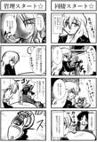 クッキー☆射精管理4コマ