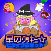星のクッキー☆ビダイプラネット