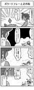 【ポケモンサンムーン】ポケ・リフレーとZの石【4コマ】